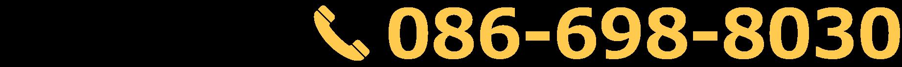 有料老人ホーム ひまわりホーム 086-698-8030