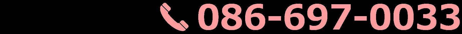 グループホームひまわり 086-697-0033